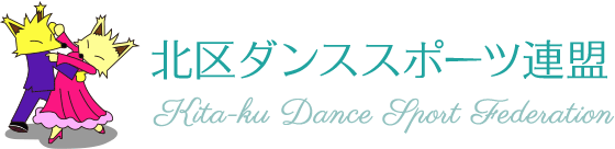 北区ダンススポーツ連盟